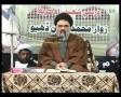 [04] انقلاب نبوی انقلاب عقبی Inqilab-e-Nabavi wa Inqilab-e-Aqabi - Ustad Syed Jawad Naqavi - Urdu