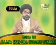 Duaa By Allama Syed Fida Hussain Bukhari Live on Tv Urdu