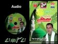 [Audio] 01 Ali Deep Rizvi - Naat 2014 Album - Aagae Mustafa SAWW aagae - Urdu
