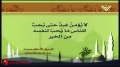 Hezbollah | Resistance | Sayings of the Prophet 23 | Arabic Sub English