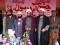 [Awaze Wahdat] (گلگت میں 35 سال بعد جشنِ عید میلادالنبی (ص - Urdu