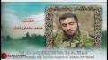 Hezbollah | Resistance | Those Who Are Close - The Will of the Martyrs 44 | Arabic Sub English