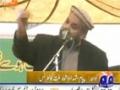 [Media Watch] ARY News | کوئٹہ : پیام شہداء و اتحاد ملت کانفرنس - Feb 02, 2014 - Urdu