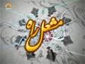 [03 Feb 2014] Abd Khuda Ka Radde Amal | عبد خدا کا ردعمل - Mashle Raah | مشعل راہ - Urdu