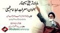 [Seminar] Marifate Khatte Imam Khomeini (R.A) - H.I Raja Nasir Abbas - 09 Feb 2014 - Madina tul Ilm - Urdu
