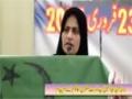 [پیام شہداء و اتحاد کانفرنس] Sister Of Shaheed Sajjad Hussain - 23 Feb 2014 - Lahore - Urdu