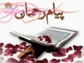 [07 Mar 2014] سورة التوحيد   Tafseer of Surat Al-Tawhid - Payaam e Rehman - Urdu