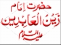 Duaa 06 الصحيفہ السجاديہ Morning & Evening - URDU