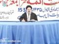 Ahya-e-Deen Main Masjid Ka Muqam - Ustad Syed Jawad Naqavi -  Urdu