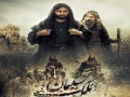 [HD] Kingdom of Solomon - Hazrat Suleman (a.s) Full Movie in URDU