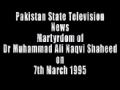 [Media Watch] Pakistan State Television News Martyrdom Of Dr. Muhammad Ali Naqvi Shaheed On 07 March 1995 - Urdu