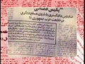Tragedy and Martyrdom of Shaheed Beheshti - Persian