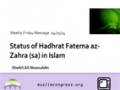 [Weekly Msg] Status of Hadhrat Fatema az-Zahra (sa) in Islam | Sheikh Ali Nouruddin | 25 April 2014 | English