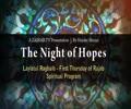 The Night of Hopes - First Thursday of Rajab - Maulana Haider Shirazi - English