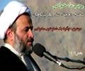[1/5]چگونہ نماز خوب بخوانیم - H.I Panahian - Farsi