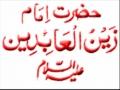 Duaa 10 الصحيفہ السجاديہ Seeking Asylum with God - ARABIC