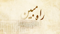 [06 May 2014]  راہ مبین - آداب تلاوت  - Clear Path - Rahe Mubeen - Urdu
