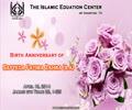 [05] Poem - Br. Ali Mirab - Birth Anniversary of Sayyeda Fatima Zahra (s.a) - 4/19/14 - Farsi
