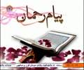 [22 May 2014] Kum Faroshe | کم فروشی - Payaam e Rehman | پیام رحمان - Urdu