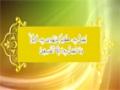 [14] Quran Fehmi Course - Lesson : Khudai Hidayat - Urdu