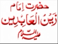Duaa 11 الصحيفہ السجاديہ For Good Outcomes - ARABIC