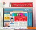 [30 May 2014] Hafta Naame - ھفتہ نامہ - Urdu