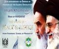 [01] Imam Khomeini Conference 2014 | Quran Recitation | Houston, TX | 7 June 2014 | English
