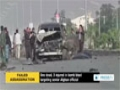 [20 June 2014] 1 dead, 3 injured in bomb blast targeting senior Afghan official - English