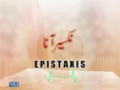 [Medical Tips] Zindagi Bachain- Nakseer (EPISTAXIS) – Urdu