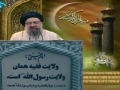 [Friday Sermon | خطبہ جمعہ] Ba Imamat : H.I Khatami - 27 June 2014 - Tehran - Farsi