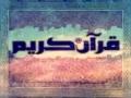 حرم حضرت معصومہ : قم | تلاوت و تفسیر قرآن کریم - جزء سوم - Farsi & Arabic