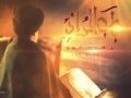 [01] مسلسل الأمام الجواد | الحلقة 1 | باب المراد | جودة عالية HD | Arabic