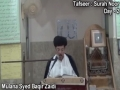 [02] تفسیر سورة نور - H.I. Baqir Abbas Zaidi - 02 Ramazan 1434 - Urdu