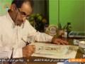 [08 July 2014] تذھیب قرآن | Tazheebe Quran - Urdu