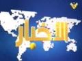 [08 July 2014] نشرة الأخبار News Bulletin - Arabic