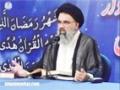 [11] Nifaaq aur Munafiq Az Nazr-e-Quran -  Ustad Syed Jawad Naqavi - Urdu
