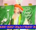 Chumnay Ka Talluq Mohabbat Say Hay Ebadat Say Nahin Hay - Hindi / Urdu