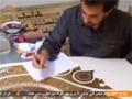 [13 July 2014] تذھیب قرآن | Tazheebe Quran - Illumination of Qoran - Urdu