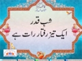 [Lecture] Hazrat Fatima Zahra (A.S)....Haqeeqat e Shab e Qadr - Syed Abid Hussain Zaidi- Urdu