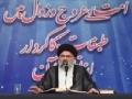 [20] Nifaaq aur Munafiq Az Nazr-e-Quran -  Ustad Syed Jawad Naqavi - Urdu