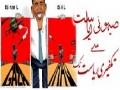 Sahyuni Rayasat Say Takferi Rayasat Tak -  Ustad Syed Jawad Naqavi - Urdu