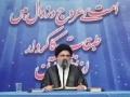 [24] Nifaaq aur Munafiq Az Nazr-e-Quran -  Ustad Syed Jawad Naqavi - Urdu