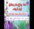 Dua End of Month of Ramzan - Urdu Translation and Brief Explanation - Sahifa Sajjadiah