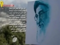 النصر و الشهادة | الإمام السيد علي الخامنئي (دام ظله) | Arabic
