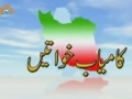 [06] Successful Iranian Women   کامیاب ایرانی خواتین - Urdu