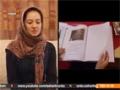 [18] Successful Iranian Women   کامیاب ایرانی خواتین - Urdu