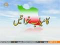 [20] Successful Iranian Women   کامیاب ایرانی خواتین - Urdu