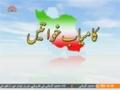 [28] Successful Iranian Women   کامیاب ایرانی خواتین - Urdu