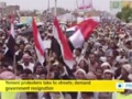 [09 Sep 2014] Yemeni protesters take to streets; demand government resignation - English