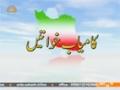 [33] Successful Iranian Women   کامیاب ایرانی خواتین - Urdu